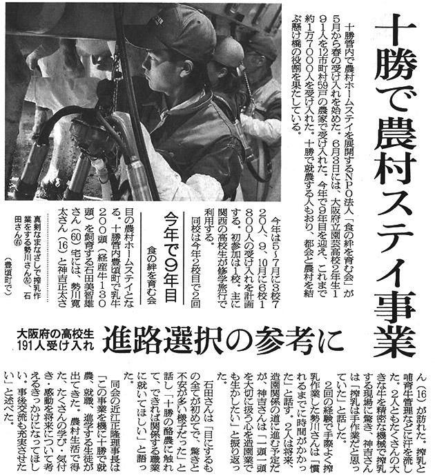日本農業新聞2018年6月8日掲載